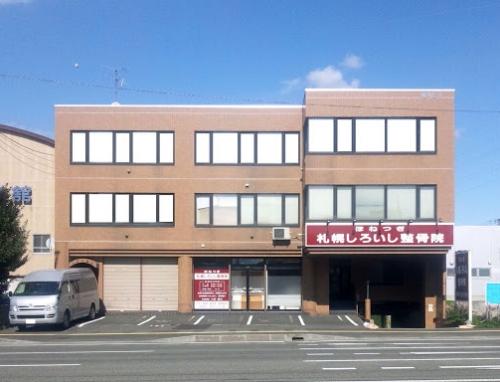 札幌しろいし整骨院【平日22時,土日祝は20時まで営業!】