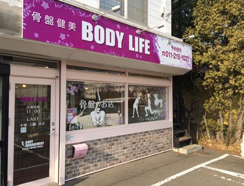 総合治療室 BODY LIFE
