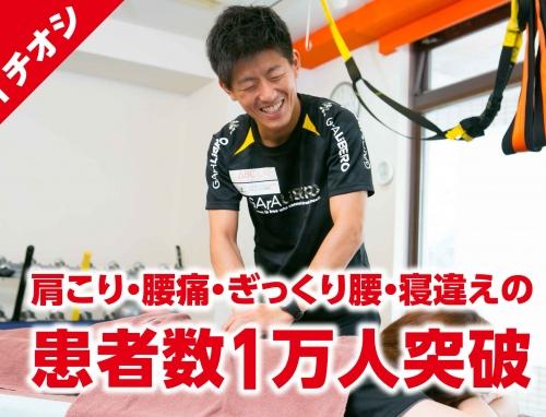 「ぎっくり腰」「慢性腰痛」 専門鍼灸治療院縁 日祝も営業中 札幌 山鼻でトップアスリート選手から一般の方までのべ 9917人の腰痛患者を施術