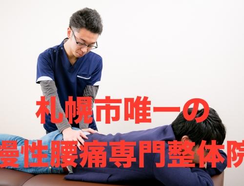 札幌市唯一の慢性腰痛専門整体院 札希-satsuki-